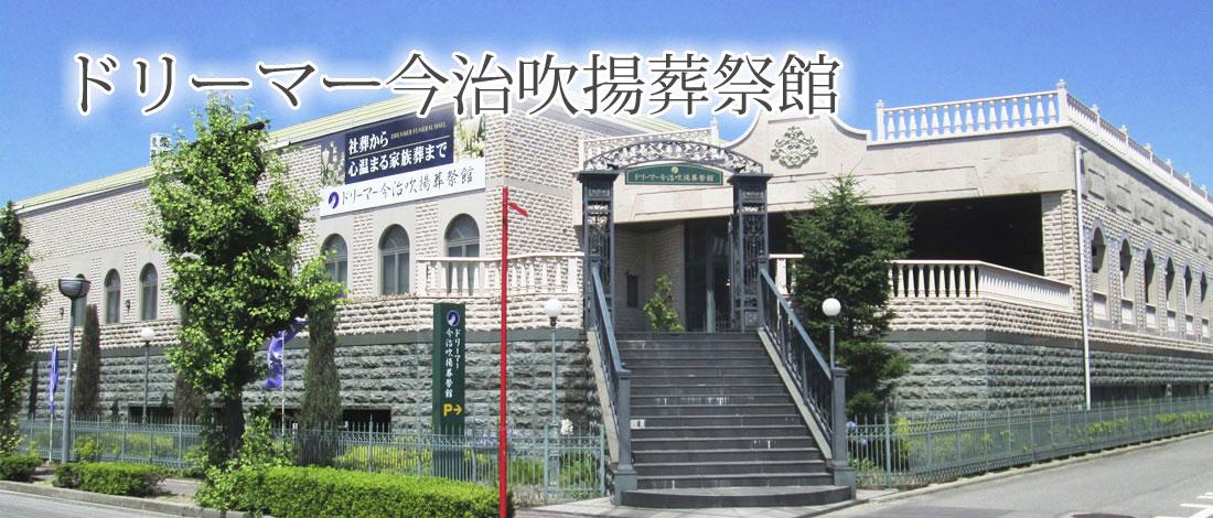ドリーマー今治吹揚葬祭館|愛媛県今治市の葬儀式場|株式会社ドリーマー