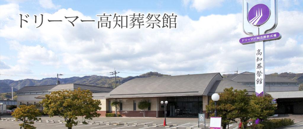 ドリーマー高知葬祭館|高知県高知市の葬儀式場|株式会社ドリーマー