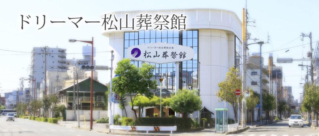 ドリーマー松山葬祭館 愛媛県松山市の葬儀式場 株式会社ドリーマー