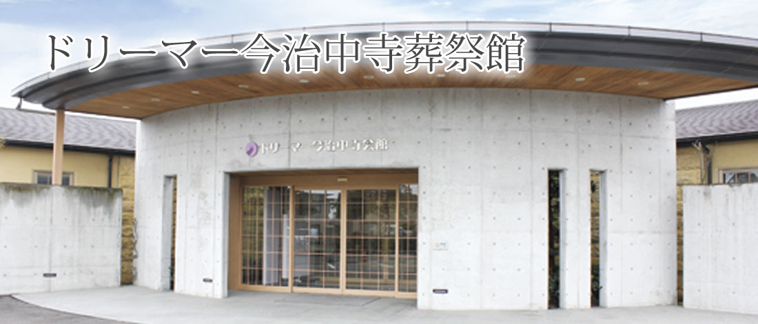 ドリーマー今治中寺葬祭館|愛媛県今治市の葬儀式場|株式会社ドリーマー