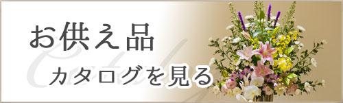 お供え品_バナー|愛媛・高知の葬儀式場|株式会社ドリーマー