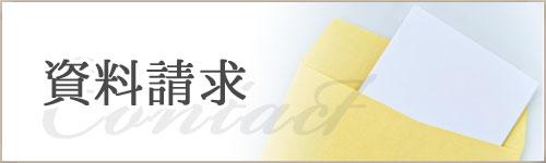 資料請求_バナー|愛媛・高知の葬儀式場|株式会社ドリーマー