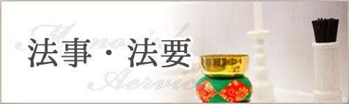 法事法要_バナー|愛媛・高知の葬儀式場|株式会社ドリーマー