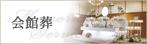 会館葬_バナー|愛媛・高知の葬儀式場|株式会社ドリーマー