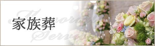 家族葬_バナー|愛媛・高知の葬儀式場|株式会社ドリーマー