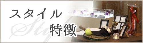 スタイル特徴_バナー|愛媛・高知の葬儀式場|株式会社ドリーマー
