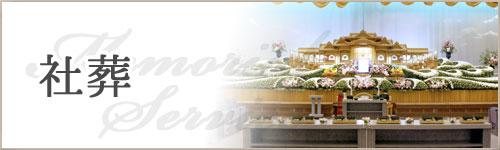 社葬_バナー|愛媛・高知の葬儀式場|株式会社ドリーマー