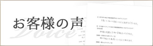 お客様の声_バナー|愛媛・高知の葬儀式場|株式会社ドリーマー
