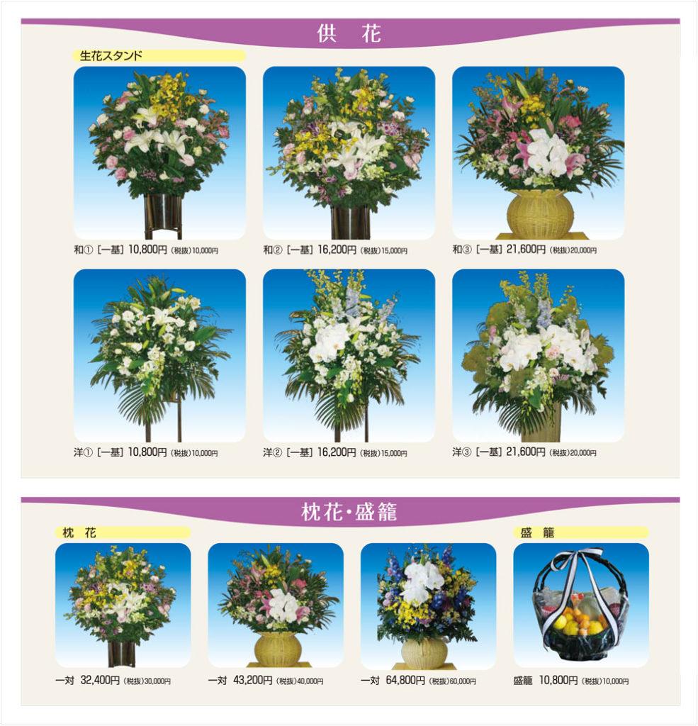 お供え品カタログ|愛媛・高知の葬儀式場|株式会社ドリーマー
