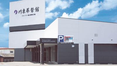 ドリーマー川東葬祭館|愛媛県新居浜市の葬儀式場|株式会社ドリーマー