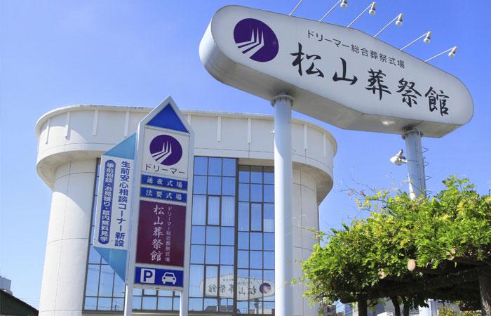 ドリーマー松山葬祭館外観|愛媛県松山市の葬儀式場|株式会社ドリーマー