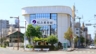 ドリーマー松山葬祭館|愛媛県松山市の葬儀式場|株式会社ドリーマー