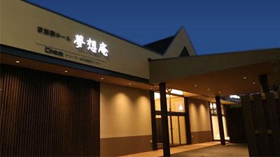 家族葬ホール夢想庵谷町|愛媛県松山市の葬儀式場|株式会社ドリーマー