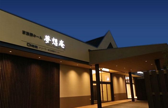 家族葬ホール夢想庵外観|愛媛県松山市の葬儀式場|株式会社ドリーマー