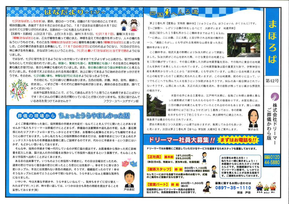 葬儀かわら版42号表|愛媛県新居浜市・西条市の葬儀式場|株式会社ドリーマー