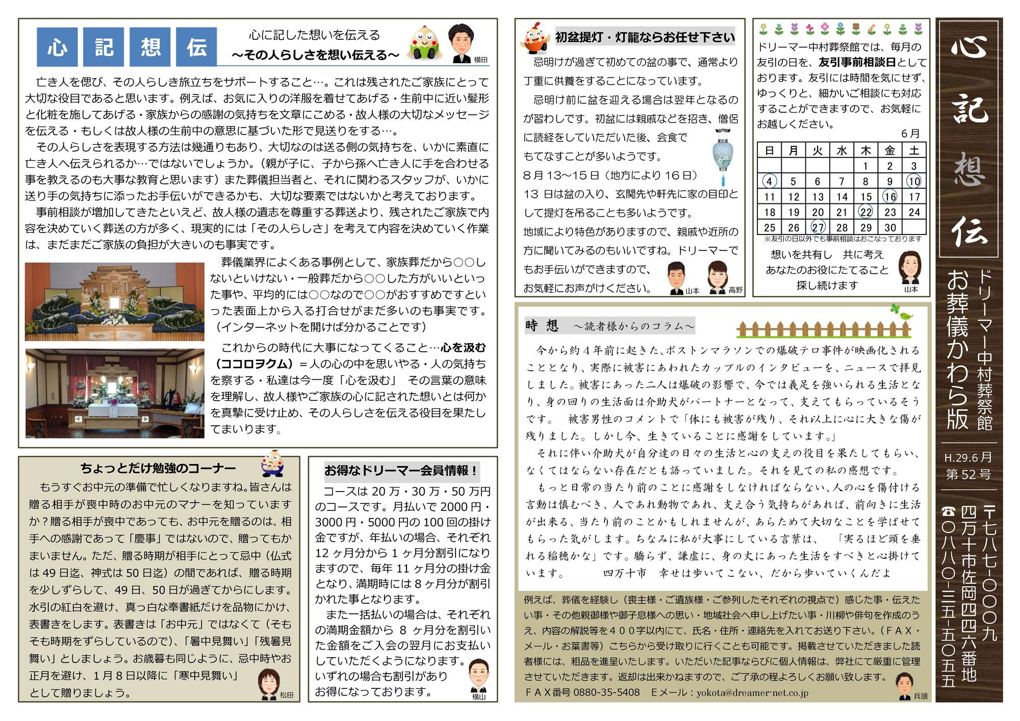 【四万十】葬儀かわら版52号_表|高知県四万十市の葬儀式場|株式会社ドリーマー