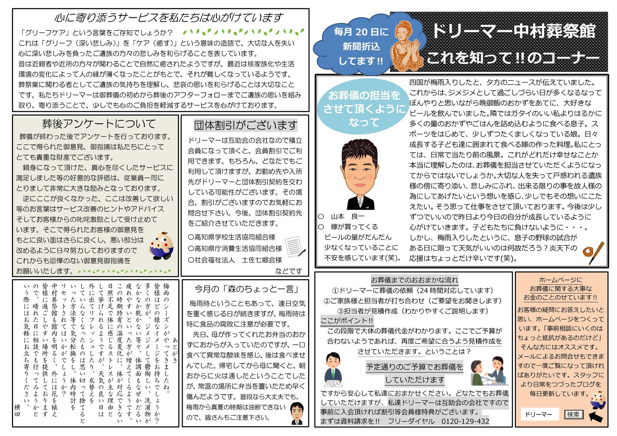 【四万十】葬儀かわら版52号_裏|高知県四万十市の葬儀式場|株式会社ドリーマー