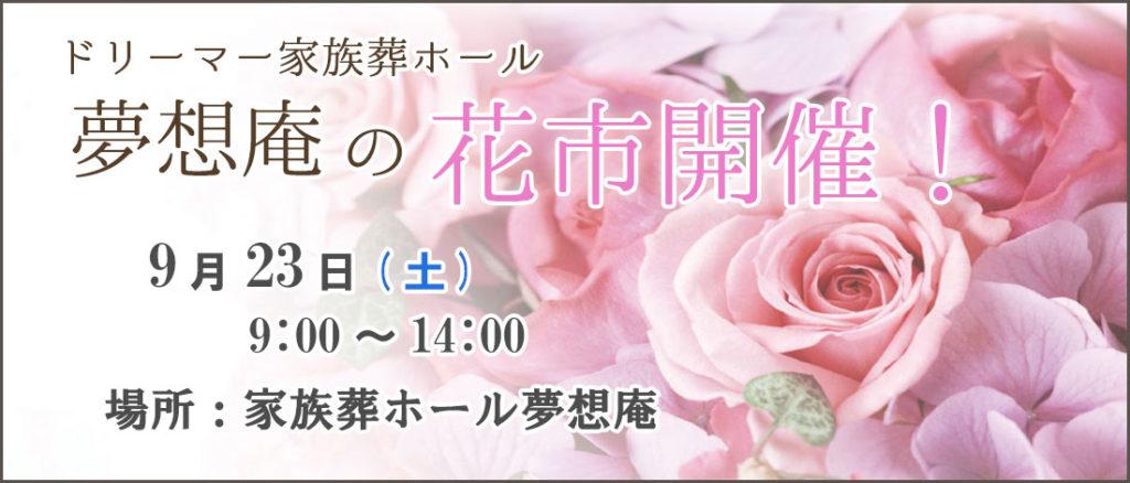 家族葬ホール夢想庵花市|愛媛県松山市の葬儀式場株式会社ドリーマー