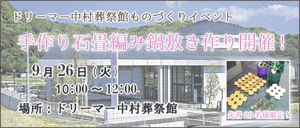 【四万十】石畳編み鍋敷きつくり|高知県四万十市の葬儀式場株式会社ドリーマー