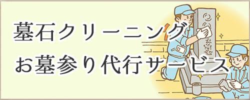 墓参り代行サービスバナー|愛媛・高知の冠婚葬祭株式会社ドリーマー