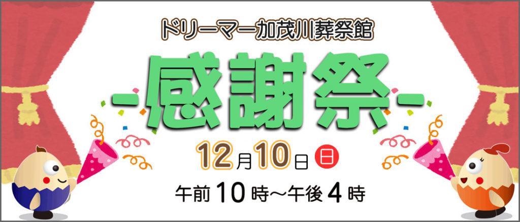 2017年12月10日加茂川葬祭館見学会バナー