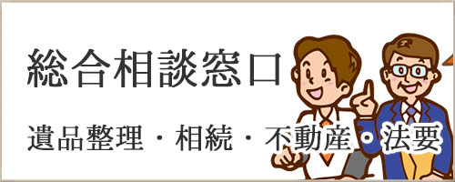 総合相談窓口バナー|愛媛・高知の冠婚葬祭株式会社ドリーマー