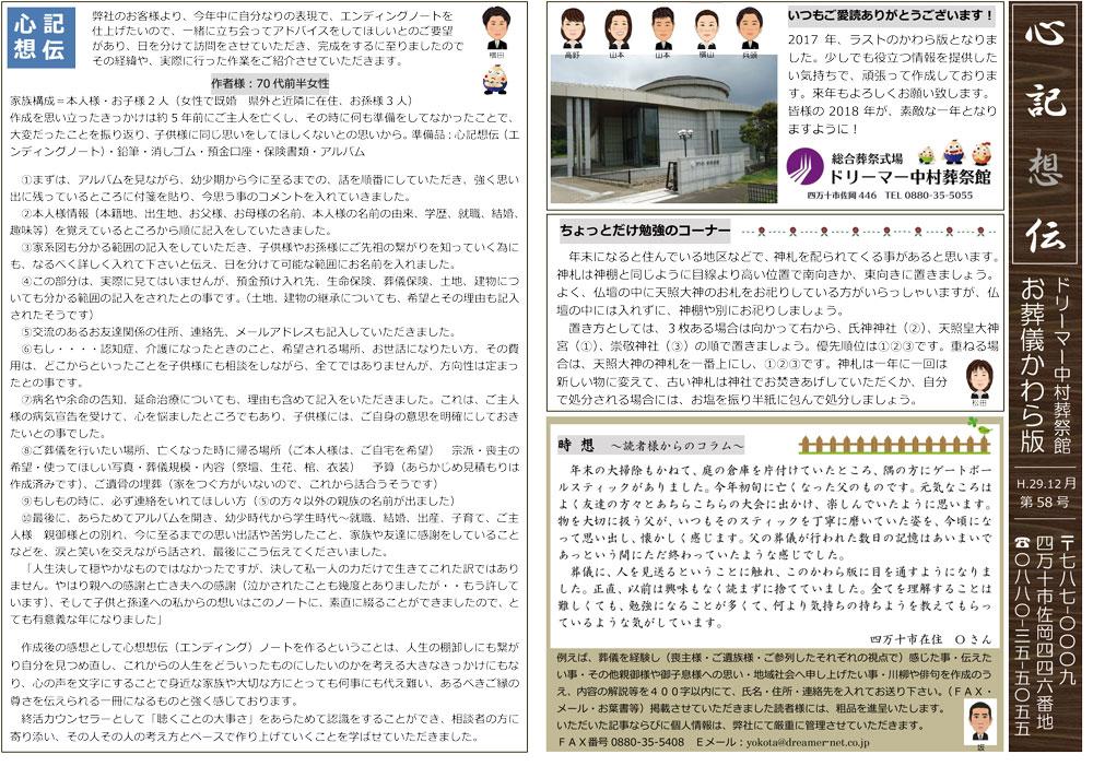 中村かわら版58号表