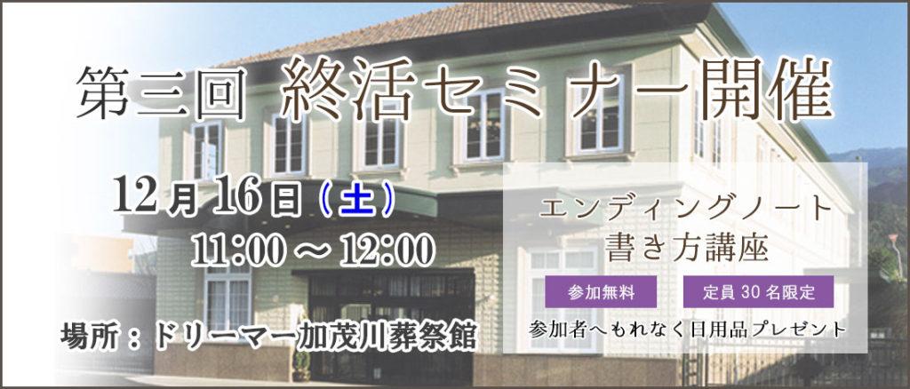 【西条】2017年12月16日加茂川葬祭館終活セミナーバナー