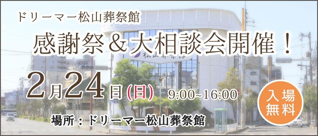 20190224松山葬祭館感謝祭