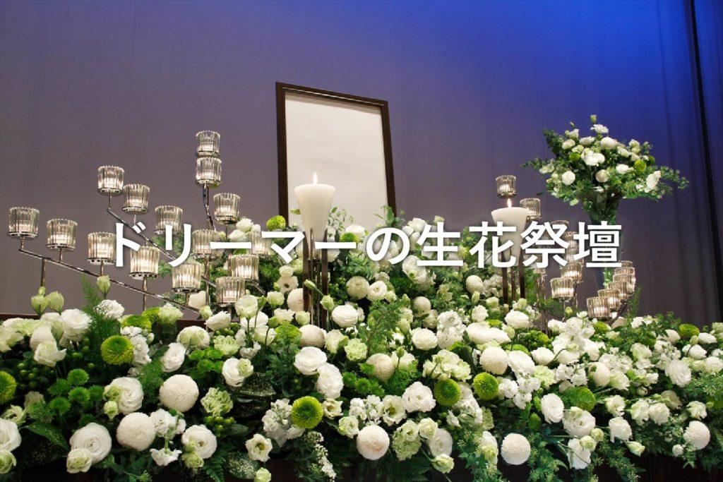 ドリーマーの生花祭壇を詳しく見る