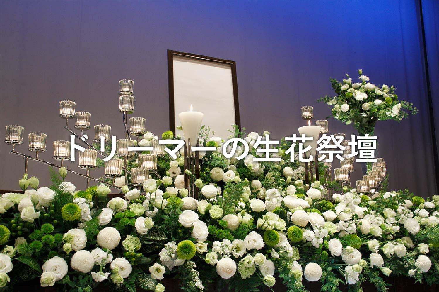 ドリーマーの生花祭壇ページへ