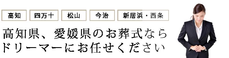 高知県・愛媛県の葬儀、お葬式、家族葬ならドリーマーにお任せください