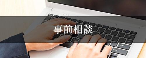 事前相談バナー|愛媛・高知の冠婚葬祭株式会社ドリーマー