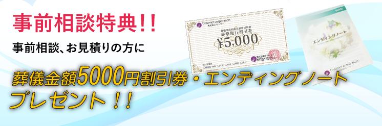事前相談、お見積りをされた方に葬儀金額5000円割引券を進呈