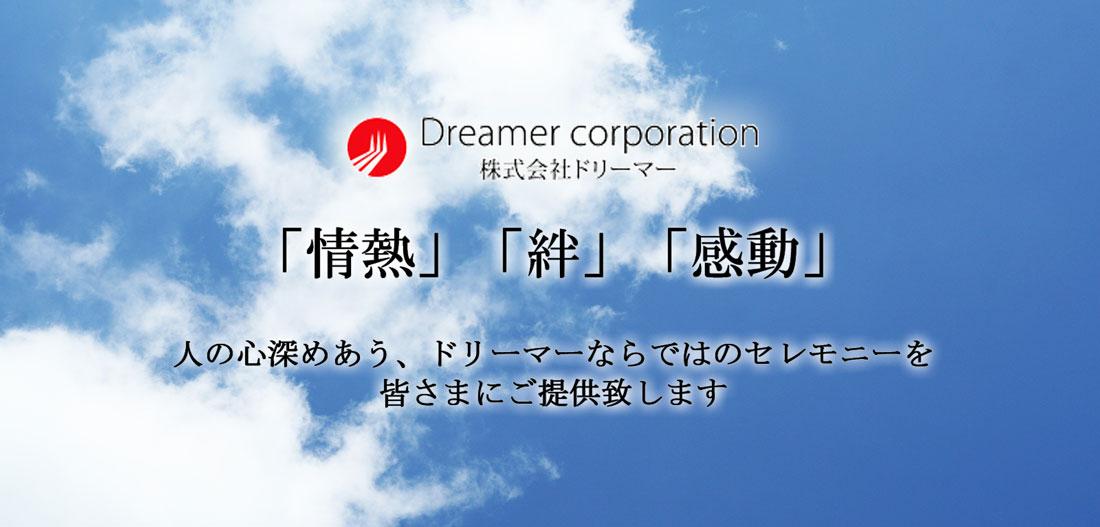 スローガン|愛媛・高知の結婚式場・葬儀式場|株式会社ドリーマー