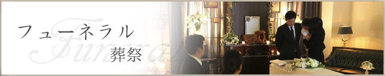 葬祭|愛媛・高知市の葬儀式場|株式会社ドリーマー