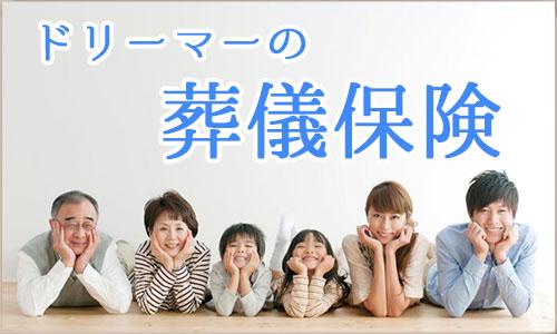 葬儀保険バナー|愛媛・高知の冠婚葬祭株式会社ドリーマー