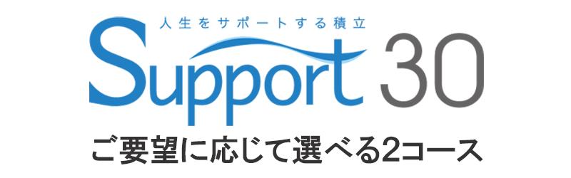 サポート30|愛媛・高知の結婚式場・葬儀式場|株式会社ドリーマー
