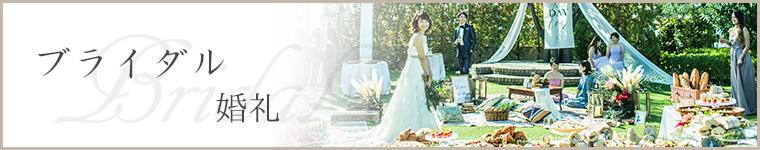 ブライダル|愛媛・高知の結婚式場|株式会社ドリーマー